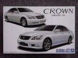 画像2: アオシマ 1/20 ザ モデルカーシリーズ No.118 トヨタ GRS182 クラウン  ロイヤルサルーンG/アスリートG'03