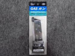 画像1: マルイ ガスガン V10 ウルトラコンパクト用スペアマガジン 装弾数22発