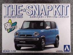 画像1: アオシマ 1/32 ザ スナップキットシリーズ No.01-D スズキ ハスラー/サマーブルーメタリック