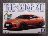 アオシマ 1/32 ザ スナップキットシリーズ  No.07-A NISSAN GT-R/アルティメイトシャイニーオレンジ