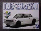 アオシマ 1/32 ザ スナップキットシリーズ No.9-B ニッサン スカイライン 2000GT-R(ホワイト)