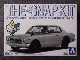 アオシマ 1/32 ザ スナップキットシリーズ No.9-A ニッサン スカイライン 2000GT-R(シルバー)