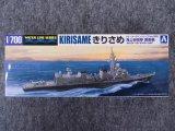 アオシマ 1/700 WLシリーズ No.05 海上自衛隊 護衛艦 きりさめ