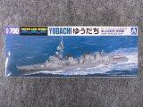 アオシマ 1/700 WLシリーズ No.04 海上自衛隊 護衛艦 ゆうだち