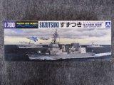 アオシマ 1/700 WLシリーズ No.025 海上自衛隊護衛艦 すずつき