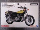 アオシマ 1/12 ザ バイクシリーズ No.47 カワサキ Z1 900 SUPER4 '73 カスタムパーツ付き