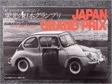 アリイ 1/32 オーナーズクラブシリーズ No.43 スバル 360 レーシング