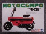 アオシマ 1/12 ザ バイクシリーズ No.067 ホンダ モトコンポ 1981年式