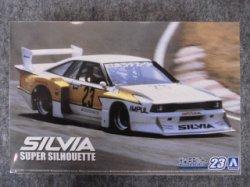 画像2: アオシマ 1/24 ザ モデルカーシリーズ No.023 ニッサン KS110 シルビア スーパーシルエット'82ダブルキャブ 4WD'94