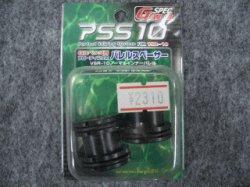 画像1: ライラクス PSS10 バレルスペーサー Gスペック用