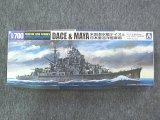 アオシマ 1/700 WLシリーズ No.022 海上自衛隊護衛艦 あしがら