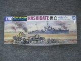 アオシマ 1/700 WLシリーズ No.553 日本海軍 砲艦 橋立