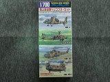 アオシマ 1/700 WLシリーズ No.556 陸上自衛隊 ヘリコプターセット