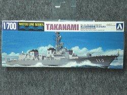 画像1: アオシマ 1/700 WLシリーズ No.07 海上自衛隊 護衛艦 たかなみ