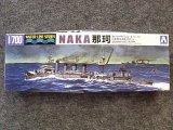 アオシマ 1/700 WLシリーズ No.352 日本海軍 軽巡洋艦 那珂
