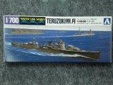 アオシマ 1/700 WLシリーズ No.427 日本海軍 駆逐艦 照月