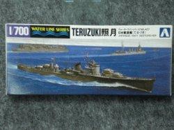 画像1: アオシマ 1/700 WLシリーズ No.427 日本海軍 駆逐艦 照月