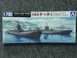 アオシマ 1/700 WLシリーズ No.431 日本海軍 潜水艦 伊‐1・伊-6