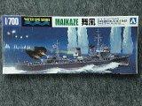 アオシマ 1/700 WLシリーズ No.447 日本海軍 駆逐艦 舞風