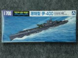 アオシマ 1/700 WLシリーズ No.451 日本海軍 潜水艦 伊-400