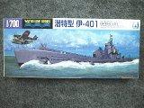 アオシマ 1/700 WLシリーズ No.452 日本海軍 潜特型 伊-401