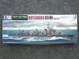 アオシマ 1/700 WLシリーズ No.454 日本海軍駆逐艦 初春 1933