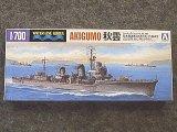 アオシマ 1/700 WLシリーズ No.445 日本海軍 駆逐艦 秋雲 1943