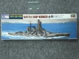 ハセガワ 1/700 WLシリーズ No.109 日本海軍 戦艦 金剛