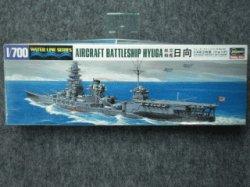 画像1: ハセガワ 1/700 WLシリーズ No.120 日本海軍 航空戦艦 日向