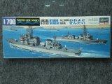 ハセガワ 1/700 WLシリーズ No.014 海上自衛隊 護衛艦 おおよど・せんだい