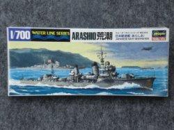 画像1: ハセガワ 1/700 WLシリーズ No.414 日本海軍 駆逐艦 荒潮