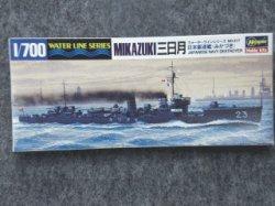 画像1: ハセガワ 1/700 WLシリーズ No.417 日本海軍 駆逐艦 三日月