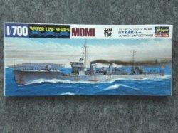 画像1: ハセガワ 1/700 WLシリーズ No.436 日本海軍 駆逐艦 樅