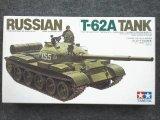 タミヤ 1/35 MMシリーズ No.108 ソビエトT-62A戦車