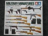 タミヤ 1/35 MMシリーズ No.111 ドイツ小火器セット