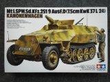 タミヤ 1/35 MMシリーズ No.147 ドイツ ハノマークD型 カノーネンワーゲン