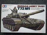 タミヤ 1/35 MMシリーズ No.160 旧ソビエト戦車 T72M1
