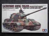 タミヤ 1/35 MMシリーズ No.164 ドイツ 重戦車キングタイガー (ヘンシェル砲塔)