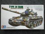 タミヤ 1/35 MMシリーズ No.168 陸上自衛隊 74式戦車(冬期装備)