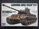 タミヤ 1/35 MMシリーズ No.169 ドイツ重戦車 キングタイガー (ポルシェ砲塔)