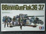 タミヤ 1/35 MMシリーズ No.017 ドイツ88mm砲 Flak36/37