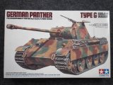 タミヤ 1/35 MMシリーズ No.170 ドイツ戦車 パンサーG初期型