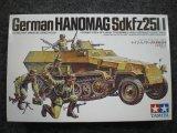 タミヤ 1/35 MMシリーズ No.020 ドイツ ハノマーク 兵員輸送車