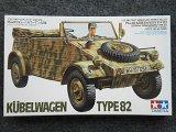 タミヤ 1/35 MMシリーズ No.213 ドイツ Pkw.K1キューベルワーゲン 82型