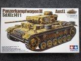 タミヤ 1/35 MMシリーズ No.215 ドイツ III号戦車 L型