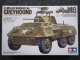タミヤ 1/35 MMシリーズ No.228 アメリカ 軽装甲車 M8グレイハウンド