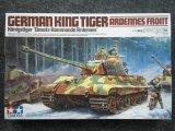 タミヤ 1/35 MMシリーズ No.252 ドイツ 重戦車キングタイガー アルデンヌ戦線