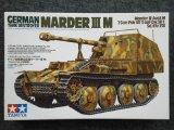 タミヤ 1/35 MMシリーズ No.255 ドイツ 対戦車自走砲 マーダーIII M
