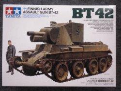画像1: タミヤ 1/35 MMシリーズ No.318 フィンランド軍突撃砲 BT-42