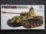 タミヤ 1/35 MMシリーズ No.65 ドイツ パンサー中戦車